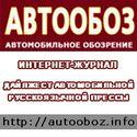 АвтоОбоз - Дайджест русскоязычной автомобильной прессы